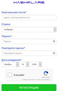 HashFlare регистрация