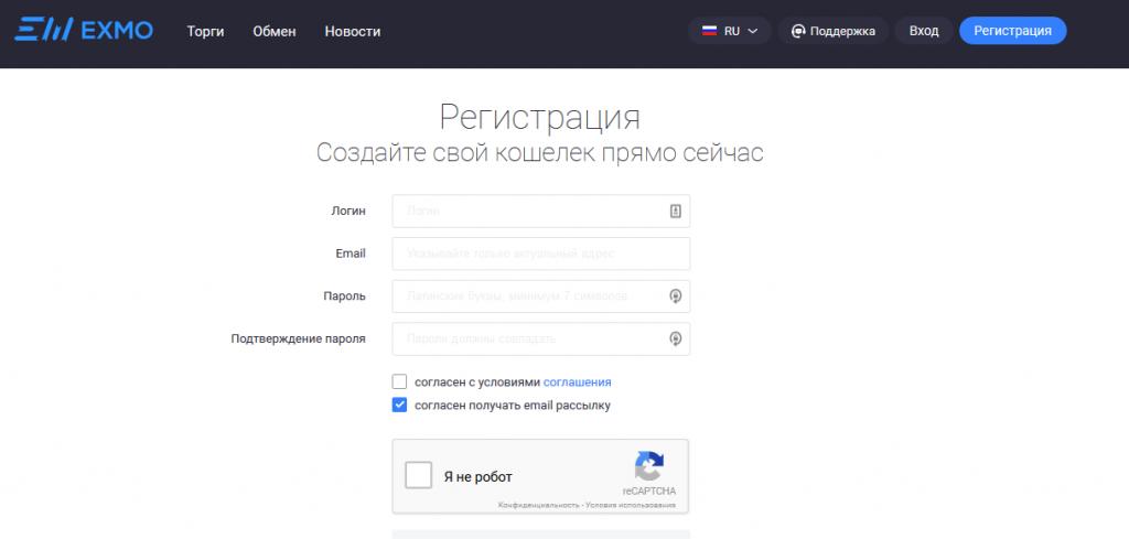 exmo регистрация