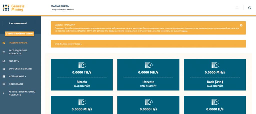 Genesis Mining онлайн кабинет