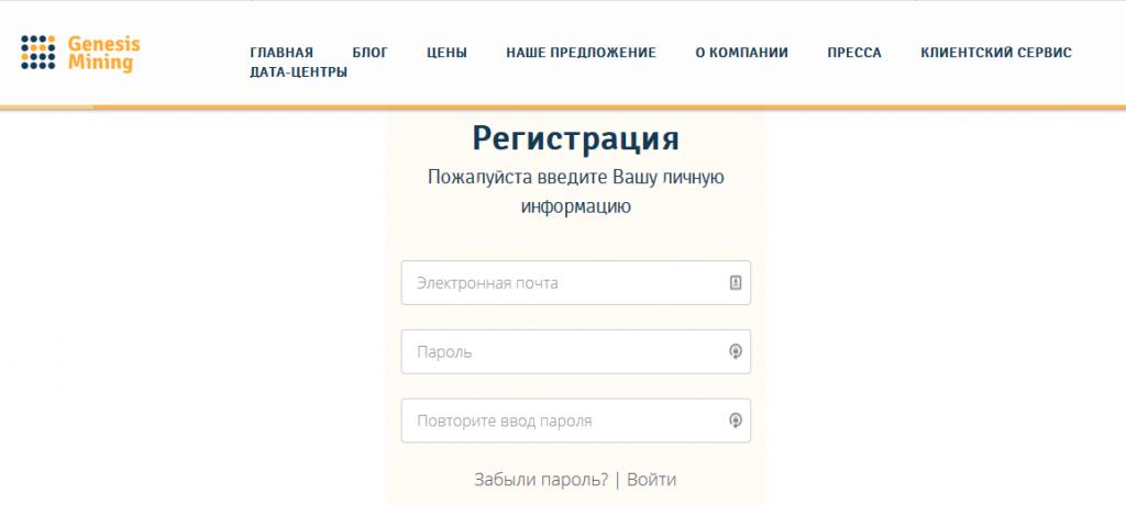 Genesis Mining регистрация