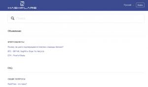 HashFlare FAQ