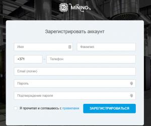IQ Mining регистрация