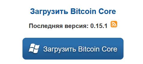 bitcoin core официальный биткоин кошелек