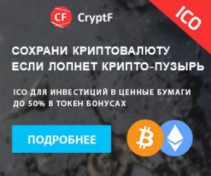 cryptf зарезервировать токены