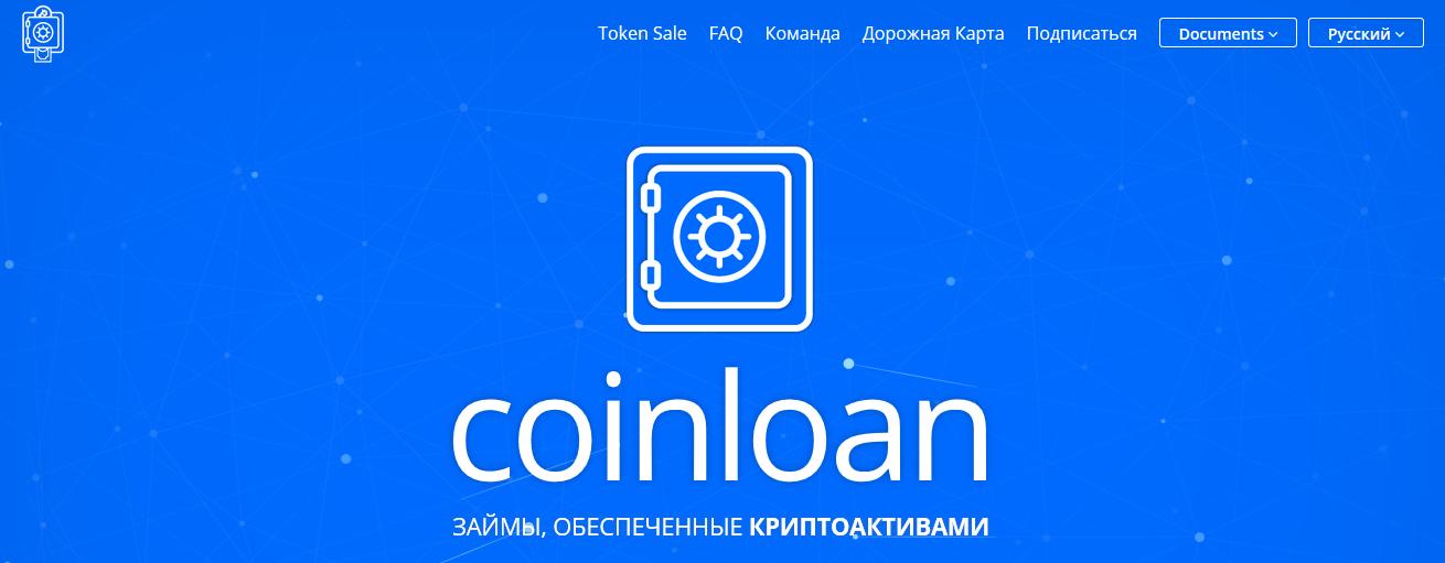 CoinLoan ICO