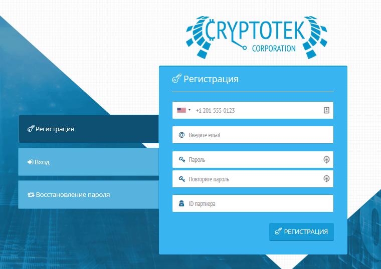 Cryptotek регистрация