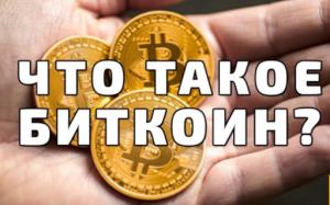 что такое биткоин простыи словами