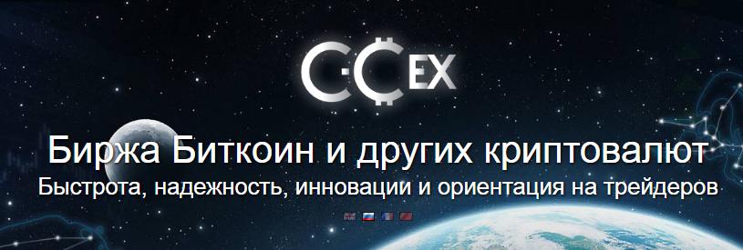 торгууем криптой ccex