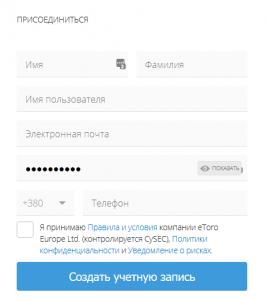eToro регистрация