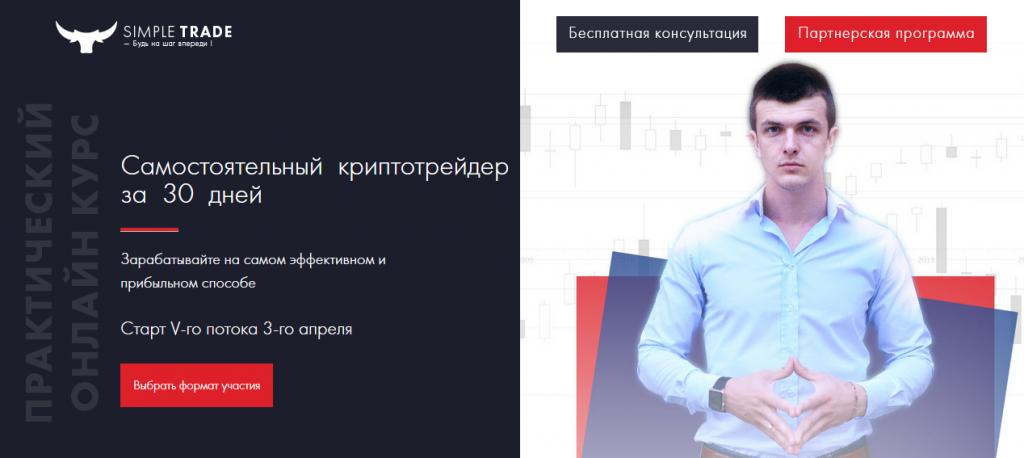 SimpleTrade курс: Самостоятельный криптотрейдер за 30 дней