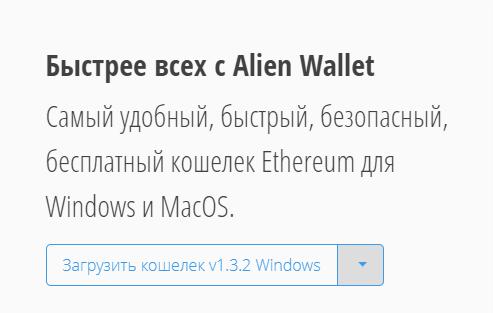Alien Wallet быстрый кошелек