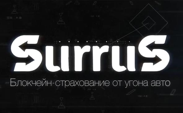 Surrus самое надежное автострахование от угона