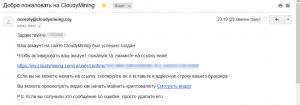 cloudymining подтверждение регистрации по почте