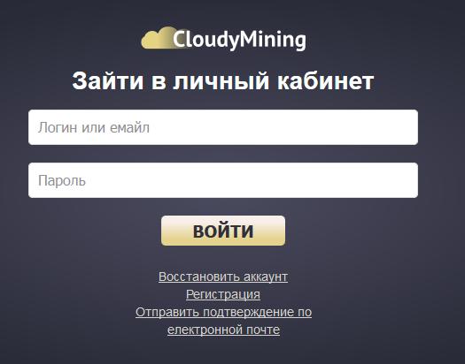 cloudy mining отзывы