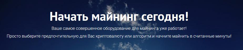 CloudyMining как зарегистрироваться?