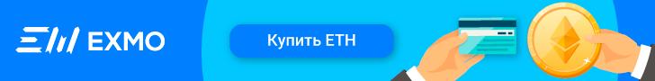 EXMO криптовалютная биржа - купить ETH