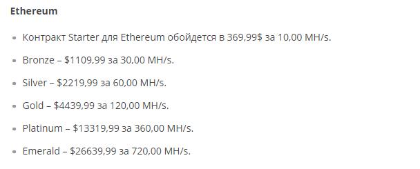 Nuvoo mining цена эфириум