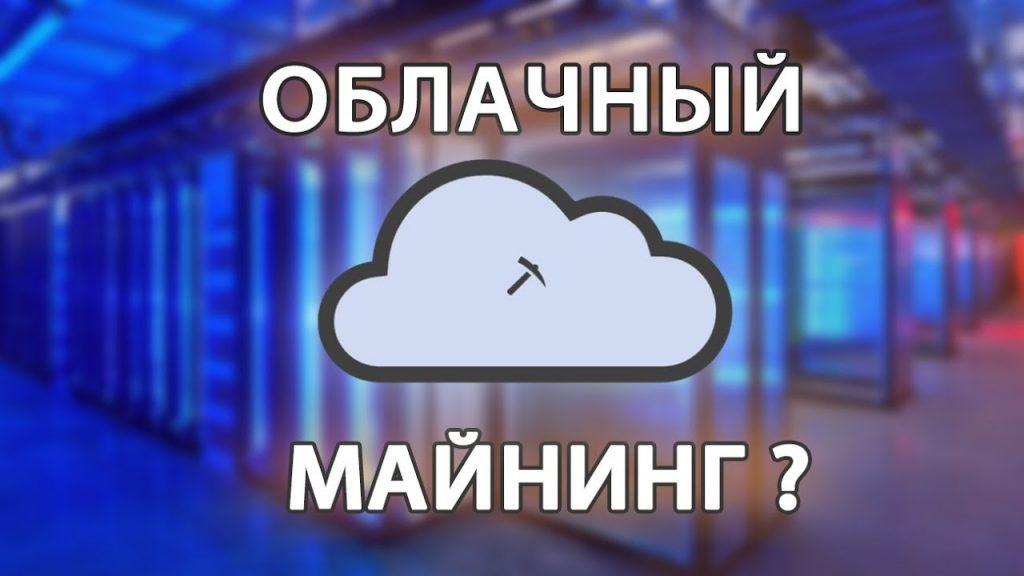 Облачный майнинг 2019