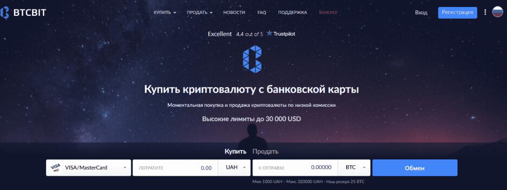 BTCBIT обменник криптовалют