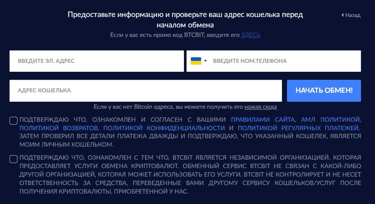 BTCBIT регистрация