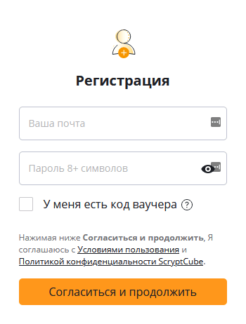 scryptcube регистрация онлайн