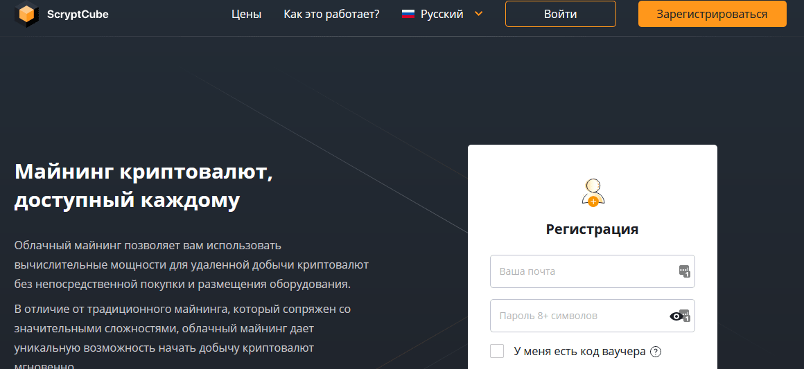 ScryptCube сайт облачного майнинга