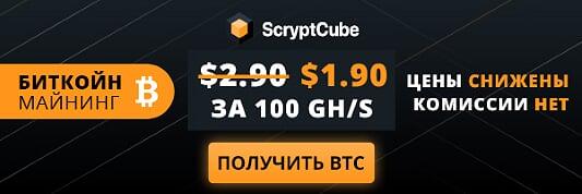 scryptcube биткоин майнинг